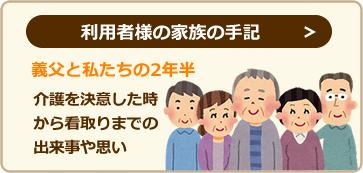 利用者様の家族の手記
