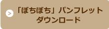 ぼちぼちパンフレットダウンロード