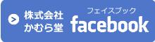 かむら堂のFacebookページ