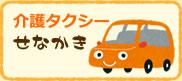 福祉タクシー「せなかき」