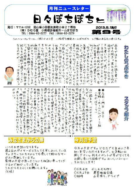 s2013.5_第9号
