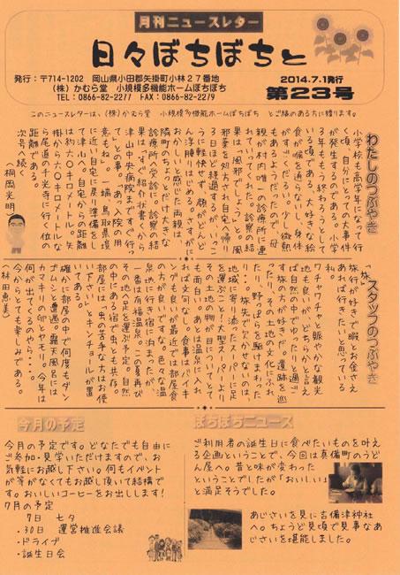 月刊ニュースレター「日々ぼちぼちと 第23号」