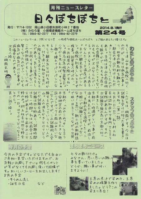 月刊ニュースレター「日々ぼちぼちと 第24号」