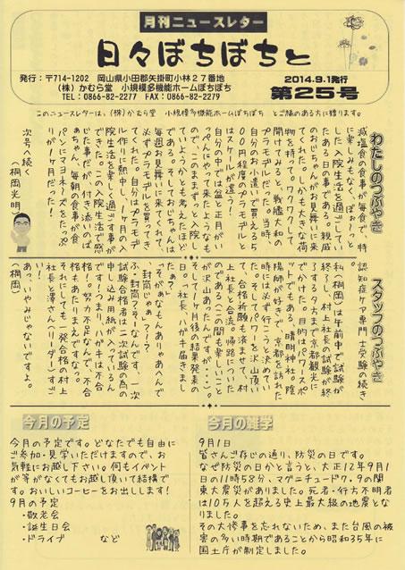 月刊ニュースレター「日々ぼちぼちと 第25号」