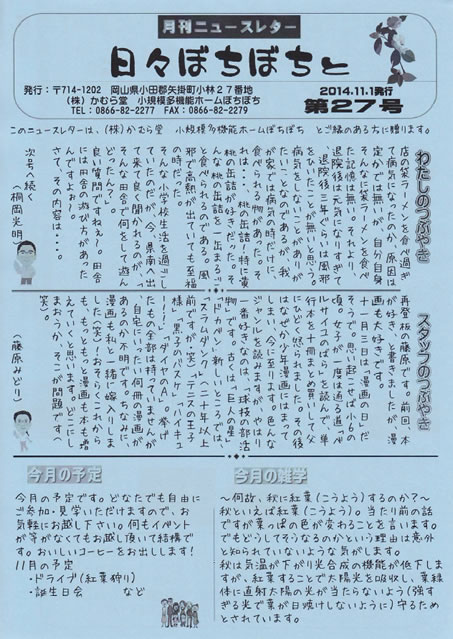 月刊ニュースレター「日々ぼちぼちと 第27号」