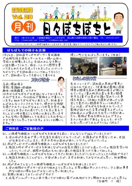 月刊ニュースレター「日々ぼちぼちと 第28号」