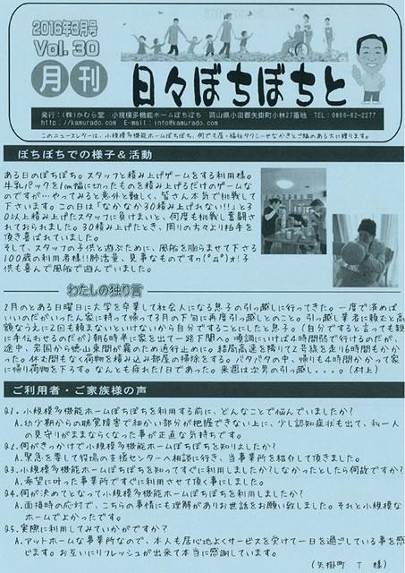 月刊ニュースレター「日々ぼちぼちと 第30号」