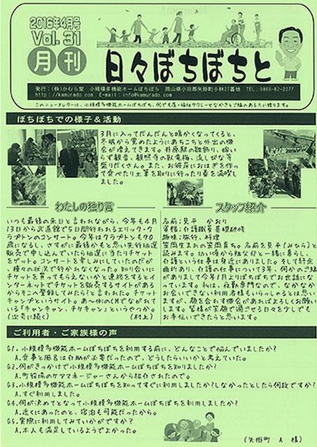 月刊ニュースレター「日々ぼちぼちと 第31号」
