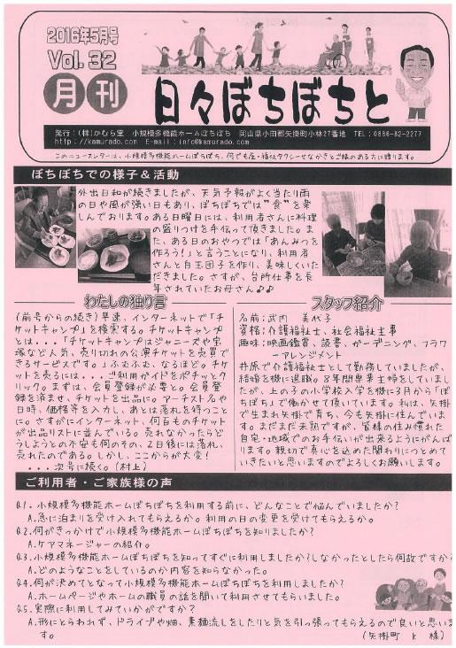 月刊ニュースレター「日々ぼちぼちと 第32号」