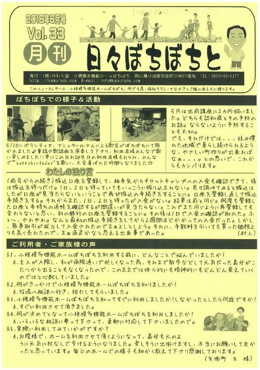 月刊ニュースレター「日々ぼちぼちと 第33号」