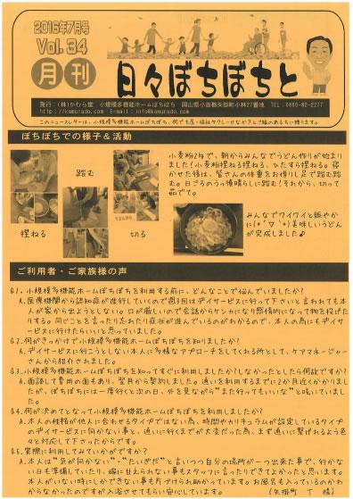 月刊ニュースレター「日々ぼちぼちと 第34号」