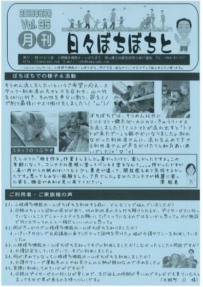 月刊ニュースレター「日々ぼちぼちと 第35号」
