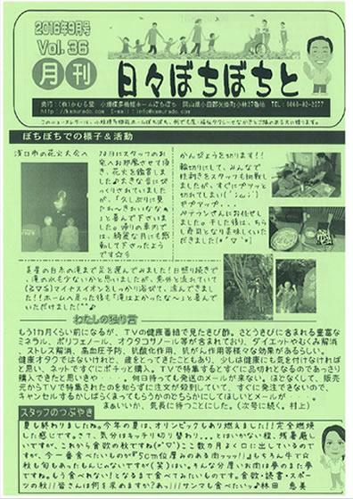 月刊ニュースレター「日々ぼちぼちと 第36号」
