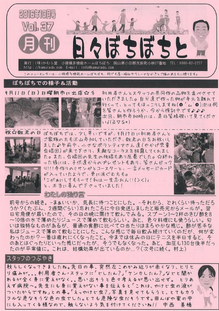 月刊ニュースレター「日々ぼちぼちと 第37号」