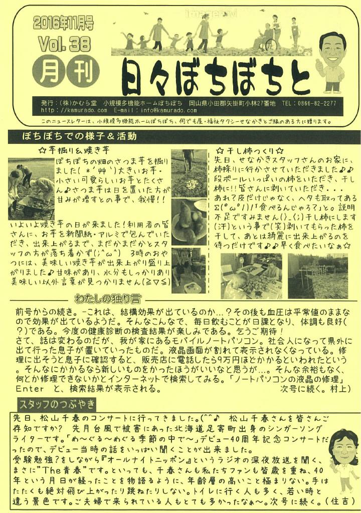 月刊ニュースレター「日々ぼちぼちと 第38号」