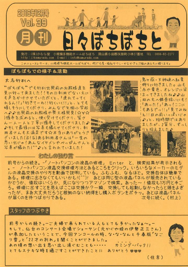 月刊ニュースレター「日々ぼちぼちと 第39号」