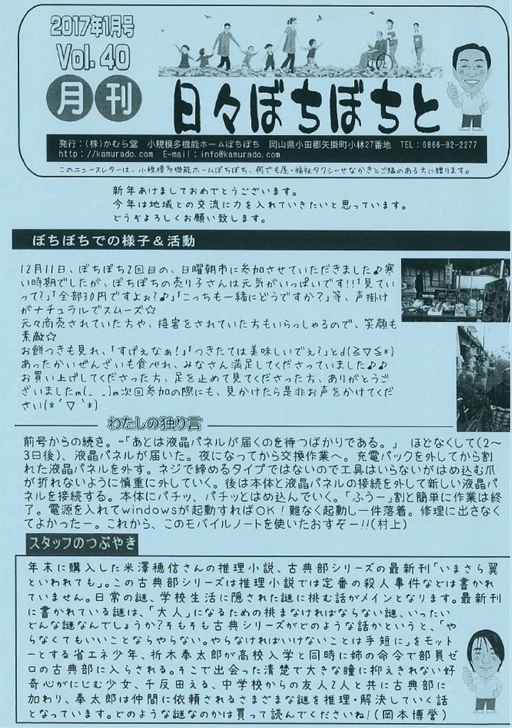 月刊ニュースレター「日々ぼちぼちと 第40号」
