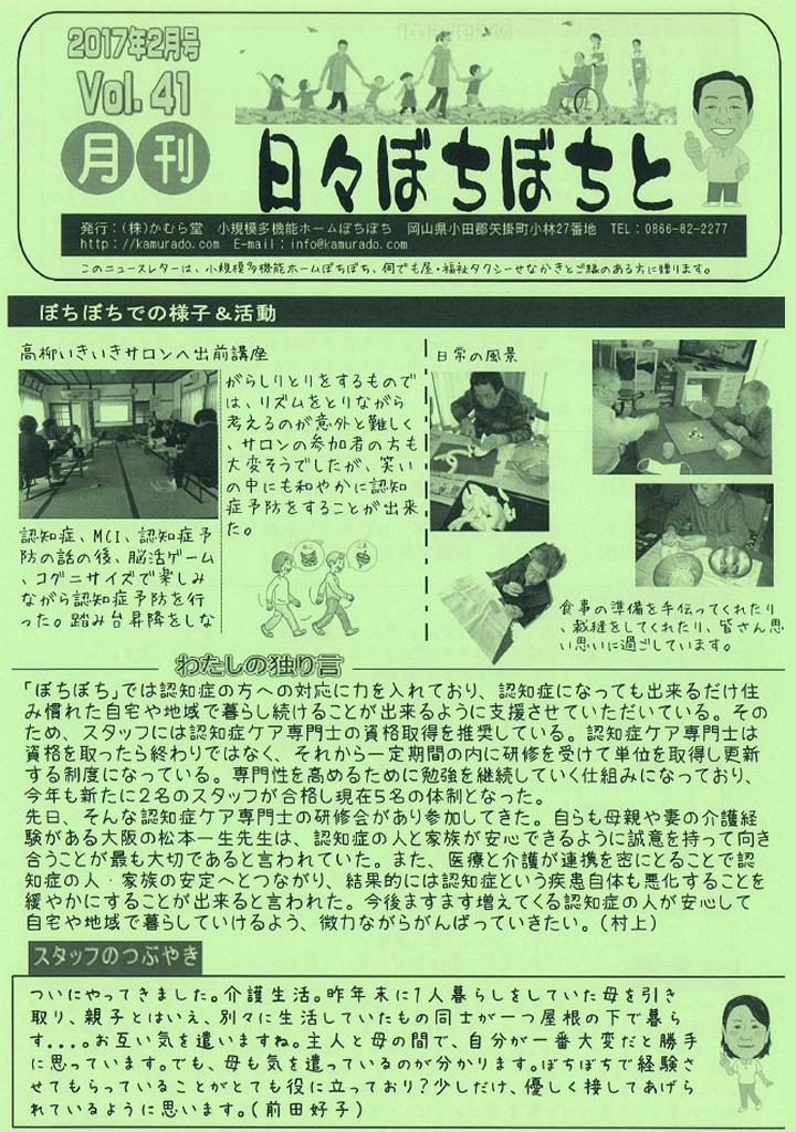 月刊ニュースレター「日々ぼちぼちと 第41号」