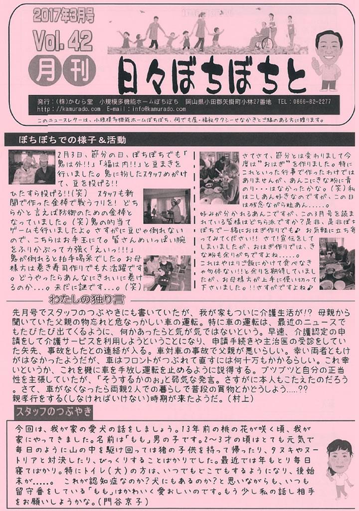 月刊ニュースレター「日々ぼちぼちと 第42号」