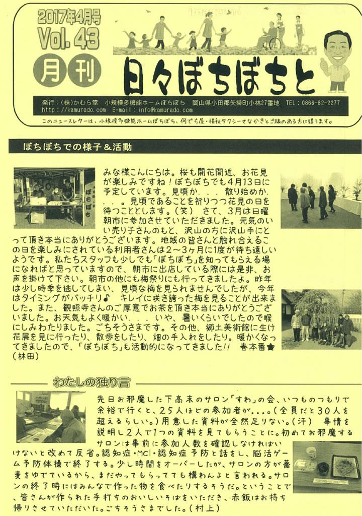 月刊ニュースレター「日々ぼちぼちと 第43号」